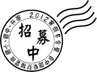 2012國小國中課程、寒假冬令營營隊,優惠活動實施中!