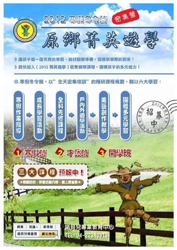 2012寒假冬令營,國小2012寒假冬令營營隊-國小營隊,熱烈報名中!